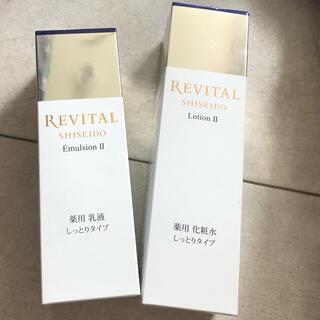 リバイタル(REVITAL)のリバイタル化粧水、乳液 新品半額む(化粧水/ローション)