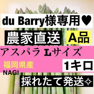 du Barry様専用♥アスパラLサイズ(野菜)