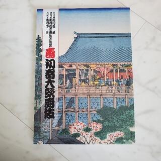 歌舞伎番付(伝統芸能)