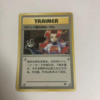 ポケモン(ポケモン)のポケモンカード 旧裏面 ロケット団のおねーさん(シングルカード)