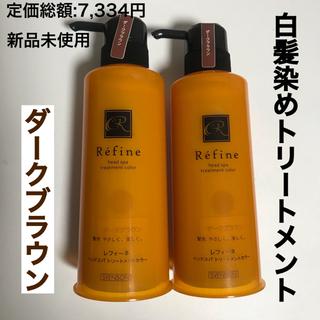 レフィーネ(Refine)の2本 レフィーネ ヘッドスパトリートメントカラー Refine ダークブラウン(白髪染め)