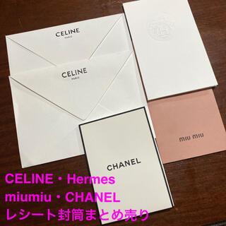 セリーヌ(celine)のCELINE・Hermes・miumiu・CHANEL レシート封筒まとめ売り (ショップ袋)