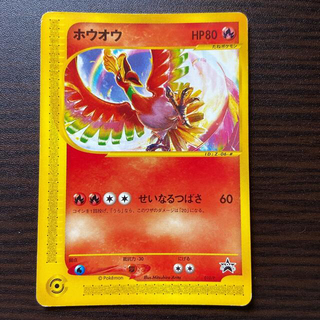 ポケモン(ポケモン)のホウオウ プロモーションカード(シングルカード)