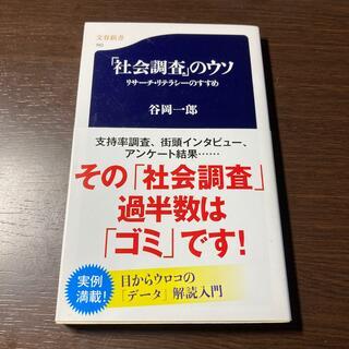 シュプリーム(Supreme)の「社会調査」のウソ リサ-チ・リテラシ-のすすめ(文学/小説)