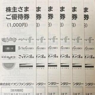 イオン(AEON)の6000円分 モーリーファンタジー イオンファンタジー 株主優待券(遊園地/テーマパーク)