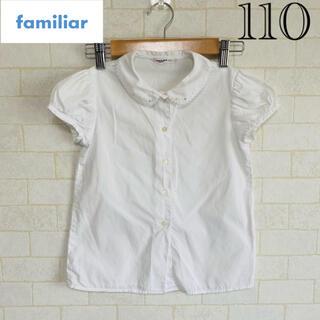 ファミリア(familiar)のファミリア シャツブラウス 110(ブラウス)