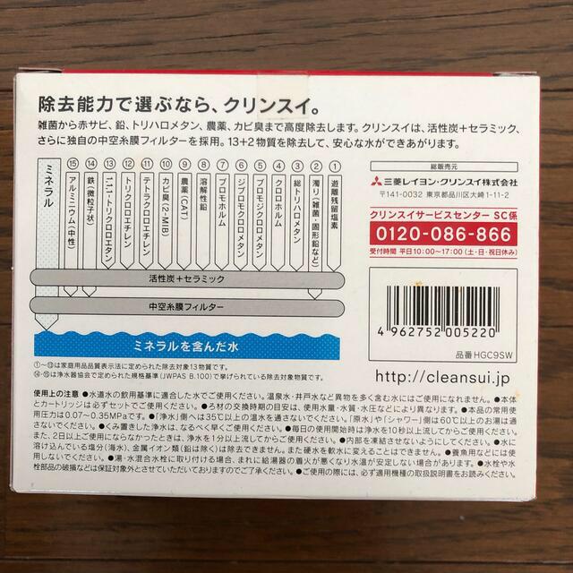 三菱(ミツビシ)のクリンスイ 浄水器 カートリッジ 交換用 2個入  インテリア/住まい/日用品のキッチン/食器(浄水機)の商品写真