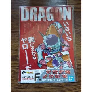 ドラゴンボール(ドラゴンボール)の一番くじドラゴンボールクリアファイルステッカー(クリアファイル)