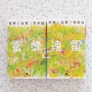 ゲントウシャ(幻冬舎)の蜜蜂と遠雷 上下2巻セット(その他)