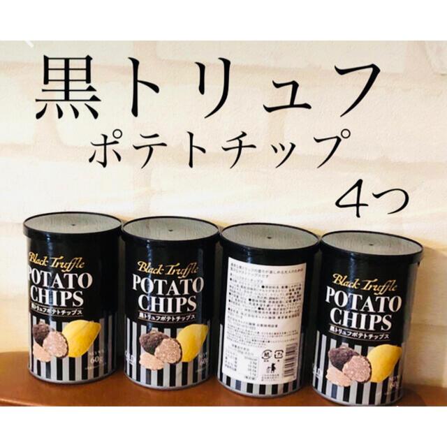 KALDI(カルディ)の黒トリュフ 贅沢ポテトチップス 4つ 食品/飲料/酒の食品(菓子/デザート)の商品写真