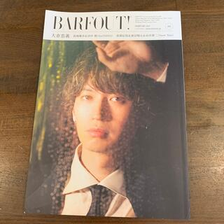 Johnny's - 【30日まで!】BARFOUT! Culture Magazin