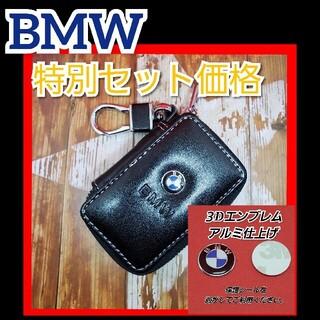 【BMW】スマートキーケース アルミキーホールステッカー4個セット
