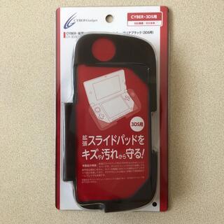 ニンテンドー3DS(ニンテンドー3DS)のCYBER ・拡張スライドパッドシリコンカバー (3DS用) クリアブラック(その他)