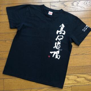 高田道場 TシャツS(Tシャツ/カットソー(半袖/袖なし))
