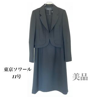 ソワール(SOIR)の美品! 東京SOIR ブラックフォーマル アンサンブル 11号(礼服/喪服)