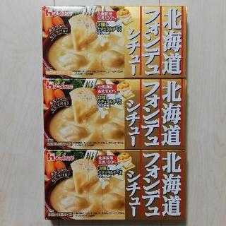 ハウスショクヒン(ハウス食品)の北海道フォンデュシチュー 3個セット(レトルト食品)