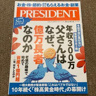 ダイヤモンドシャ(ダイヤモンド社)のPRESIDENT (プレジデント) 2021年 5/14号 雑誌(結婚/出産/子育て)