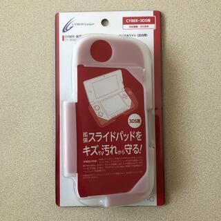 ニンテンドー3DS(ニンテンドー3DS)のCYBER ・拡張スライドパッドシリコンカバー (3DS用) クリアホワイト(その他)
