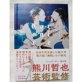 海賊 Le Corsaire Ballet Stories,produced b(文学/小説)
