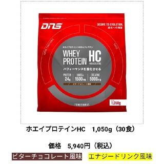 ディーエヌエス(DNS)のDNS プロテイン HMB&クレアチン ビターチョコレート風味(プロテイン)