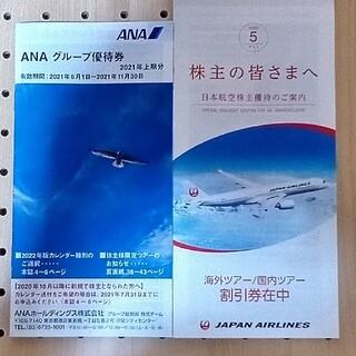 エーエヌエー(ゼンニッポンクウユ)(ANA(全日本空輸))のANA・JAL株主優待冊子各1冊   全日本  日本航空(その他)