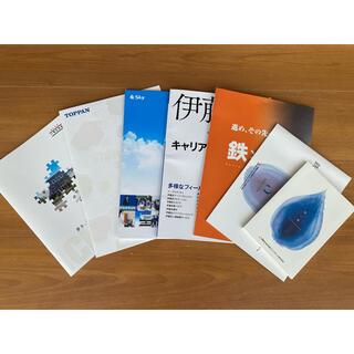シュプリーム(Supreme)の就活ブック パンフレット(ビジネス/経済)