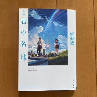 カドカワショテン(角川書店)の小説君の名は。(その他)