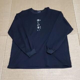 シマムラ(しまむら)のしまむら 推しが尊い 薄手トレーナー(Tシャツ/カットソー(七分/長袖))