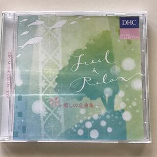 ディーエイチシー(DHC)のDHC  Feel &Relax  癒しの名曲集(ヒーリング/ニューエイジ)