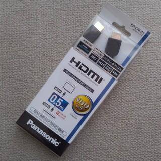 パナソニック(Panasonic)のHDMIケーブル 50cm Panasonic(映像用ケーブル)