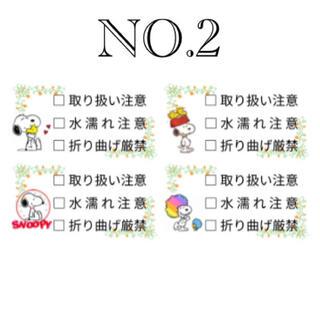 スヌーピー(SNOOPY)の352枚 ケアシール 1シート 44枚×8シート スヌーピー NO.2(その他)