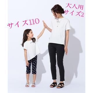 anyFAM - 新品 エニィファム 親子 お揃い Tシャツ ドッキングTシャツ 大人用 110