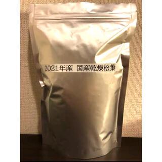 2021年新物 国産天然松葉茶250g(健康茶)