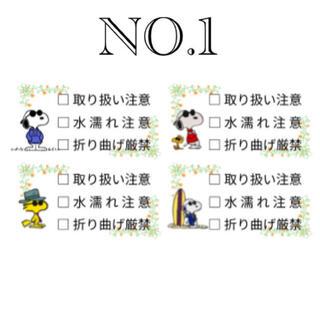 スヌーピー(SNOOPY)の176枚 ケアシール 1シート 44枚×4シート スヌーピー NO.1(その他)