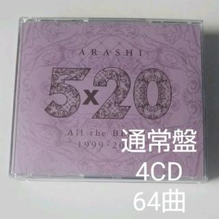 アラシ(嵐)の嵐 / 5×20 All the BEST!! 1999-2019[通常盤](ポップス/ロック(邦楽))