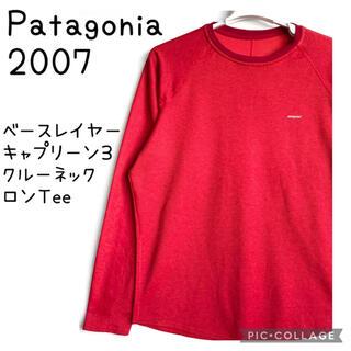 パタゴニア(patagonia)のPatagonia パタゴニア ベースレイヤー キャプリーン3 長袖 Tシャツ(Tシャツ/カットソー(七分/長袖))