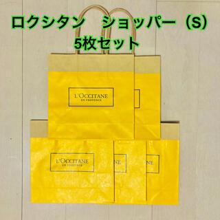 ロクシタン(L'OCCITANE)のロクシタン ショッパー 5枚 S ミニ 手提げ袋 紙袋 ショップ袋 袋 ギフト(その他)