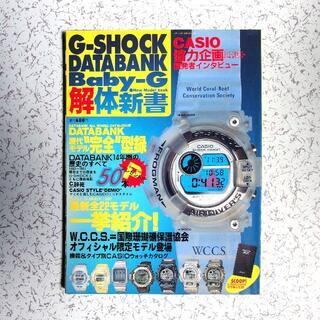 CASIO - 【送料無料】Gショック・データーバンク・ベイビーG 解体新書/BOOK 本