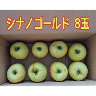 青森県産りんご シナノゴールド 8玉(フルーツ)