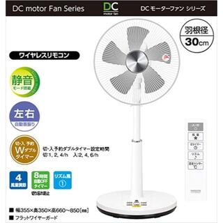 【新品/未開封】山善 DCモーター搭載・静音リビング扇風機