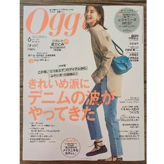 ショウガクカン(小学館)のOggi (オッジ) 2021年 06月号(ファッション)