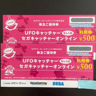 セガ(SEGA)のSEGASammy UFOキャッチャー 株主優待券(その他)