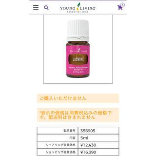 ☆セール中☆ヤングリヴィング ジャスミン(エッセンシャルオイル(精油))