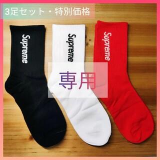 Supreme ソックス 3足セット【新品未使用】靴下(ソックス)