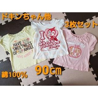 バンダイ(BANDAI)のドキンちゃん他 90 Tシャツ 3枚セット(Tシャツ/カットソー)