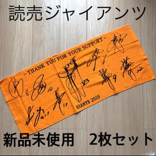 読売ジャイアンツ - ジャイアンツ 読売巨人軍 タオル 2枚セット