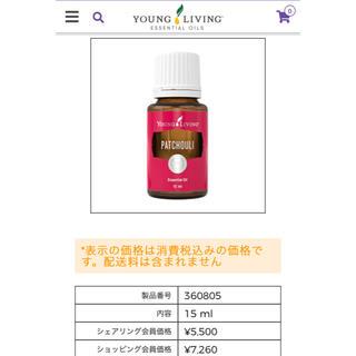 ☆16日までの価格☆ヤングリヴィング パチュリ(エッセンシャルオイル(精油))
