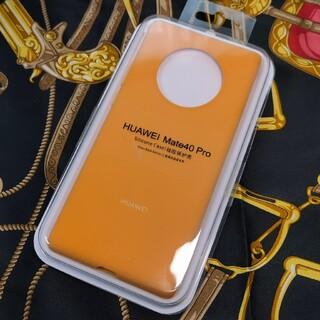 ファーウェイ(HUAWEI)のHUAWEI Mate40 Pro 純正 高品質シリコンケース マンゴーイエロー(Androidケース)