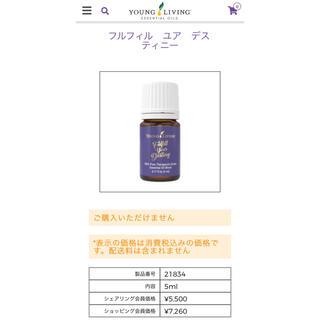 ☆セール中価格☆ヤングリヴィング フルフィル ユア デスティニー(エッセンシャルオイル(精油))