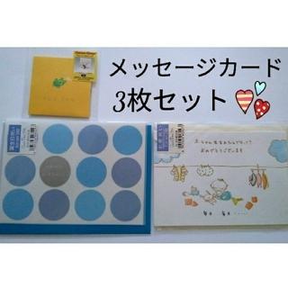 ガッケン(学研)のメッセージカード[出産/バースデー]3枚セット(カード/レター/ラッピング)